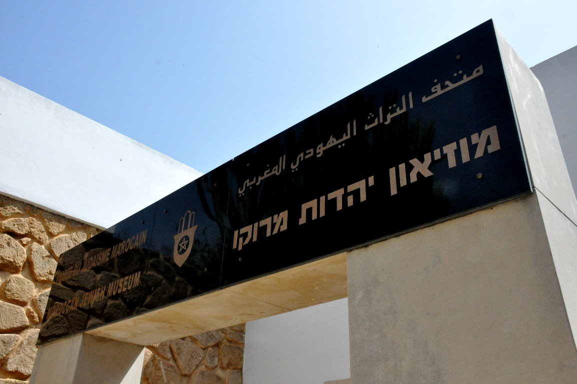 The Museum of Moroccan Judaism
